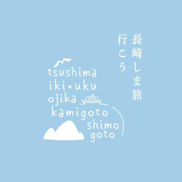 GETTING HERE - DISCOVER NAGASAKI - DISCOVER NAGASAKI ...