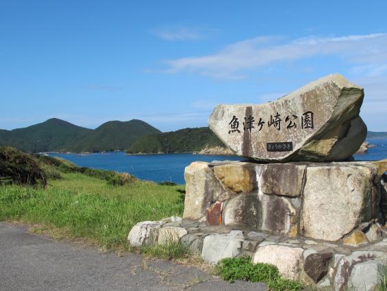 Gyougasaki Park 4