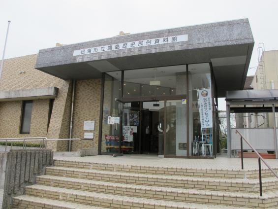 Matsura City Takashima History and Folklore Museum