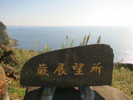 Kuroshima Warabe Observatory