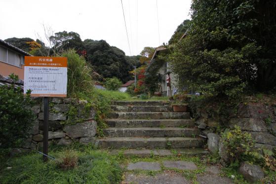 Daikanjo-Ato (Magistrate's Office) (Mikawachicho)