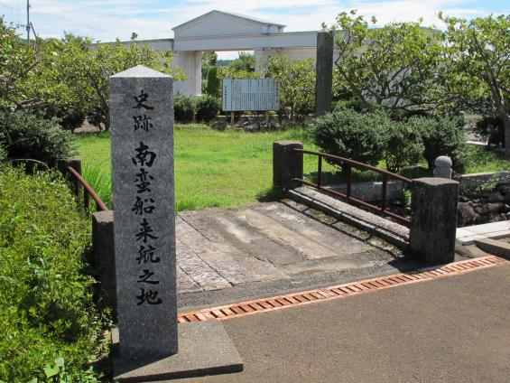 Site of Nanbansen (Foreign Ship) Arrival
