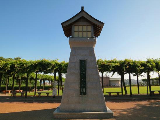 Futsu Konpira Park