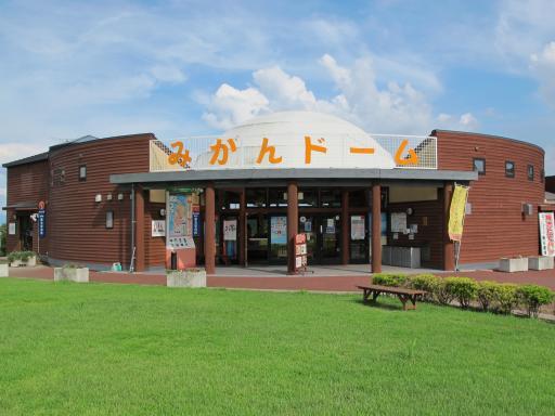 Mikan Dome (Michino-Eki Saikai) 2