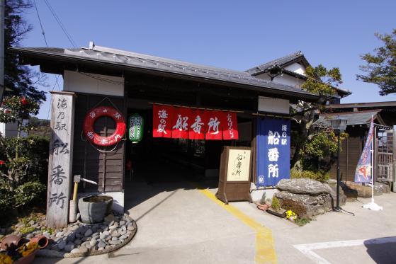 Umino-Eki Funabansho