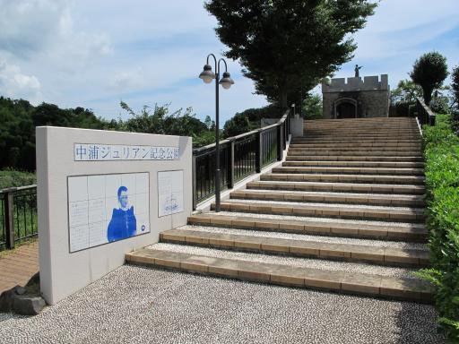 Nakaura Julian Memorial Park