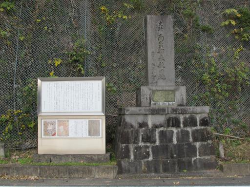 Nanbansen (Foreign Ship) Arrival Memorial Monument