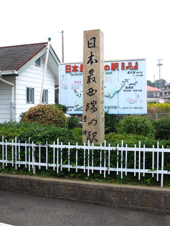Tabira-Hiradoguchi Station - Japan's Westernmost Station