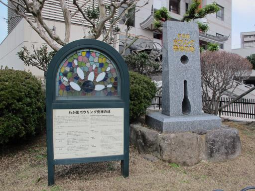 Birthplace of Bowling in Japan