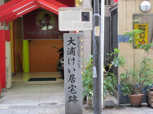 Site of Former Residence of Oura Kei