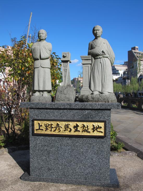 Birthplace of Ueno Hikoma (Statue of Ueno Hikoma & Sakamoto Ryoma)