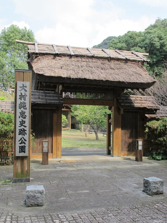 Omura Sumitada Historic Park 1