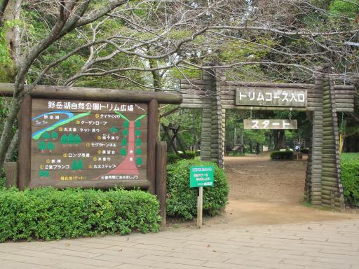 Nodakeko Park -Trim Square