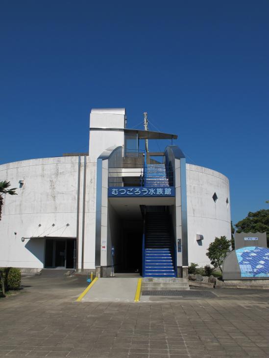 Mutsugoro Aquarium - Isahaya Yuyuland Reclaimed Land 1