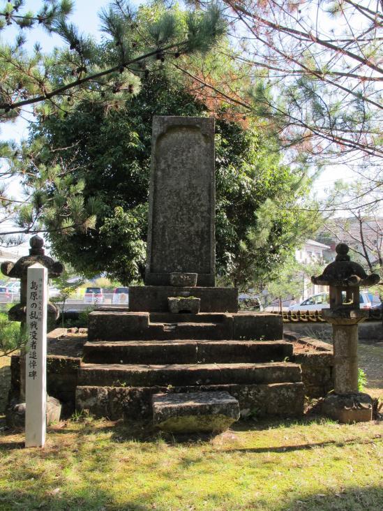 Tenyuji - Monument to Shimabara-Amakusa Rebellion Victims
