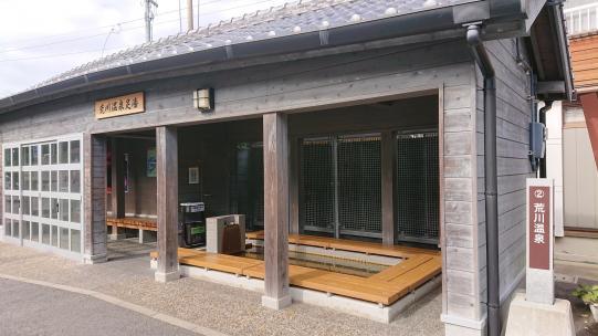 Arakawa Onsen - Footbath