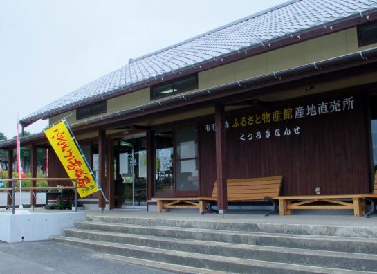 Furusato Bussankan (Produce Stand) - Ariakenomori Flower Park