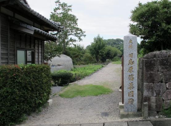 Former Shimabara Domain's Herb Garden 2