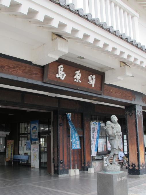 Shimabara Station 1