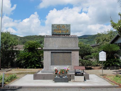 Monument for Tokkotai (Suicide Mission) Martyrs