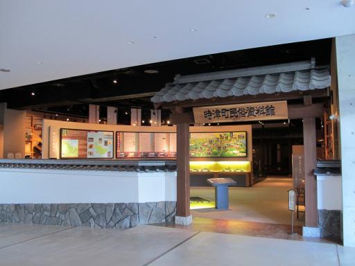 Togitsu Folk Museum
