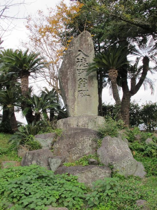 Nittokushiou Monument (Obamacho) 2