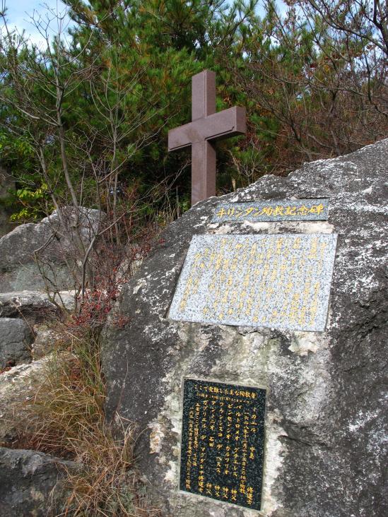Monument for Christian Martyr (Unzen Jigoku)